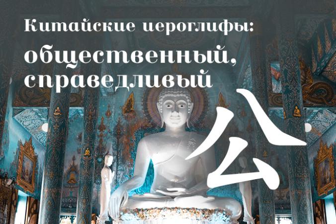 site ieroglifi 49 676x450 1 - Китайские иероглифы: 公 (общественный, справедливый)