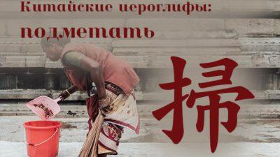 Китайские иероглифы: подметать 掃