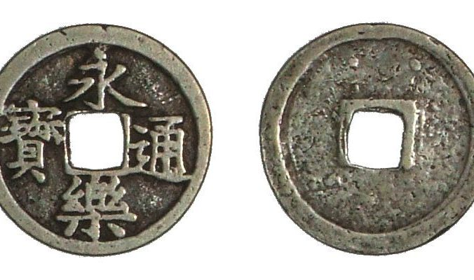 Серебряные монеты династии Мин /Wikipedia Commons/<a href=