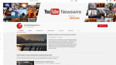 YouTube запускает собственный новостной канал