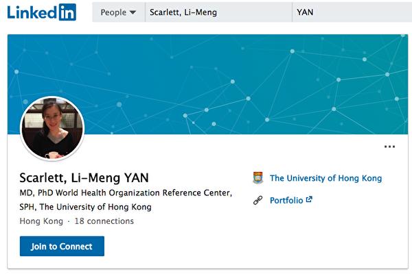 Доктор Янь Лимэн из Университета Гонконга. Скриншот страницы с сайта LinkedIn   Epoch Times Россия