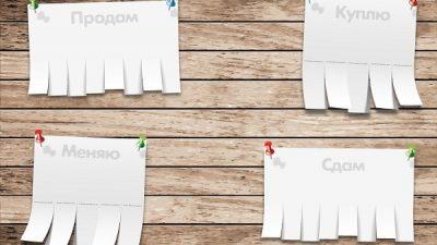 Бесплатные доски объявлений — мощный инструмент для совершения сделок и развития бизнеса