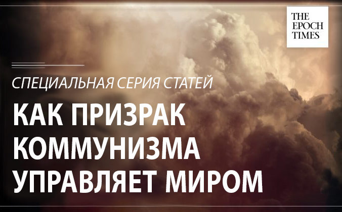 Theepochtimes.com | Epoch Times Россия