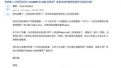 Китайский студент: Как можно до сих пор верить в марксистскую политэкономию?