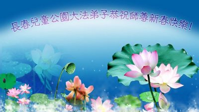 Китайцы поздравляют основателя Фалуньгун с Новым годом