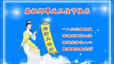 Тысячи китайцев шлют поздравительные открытки основателю Фалуньгун