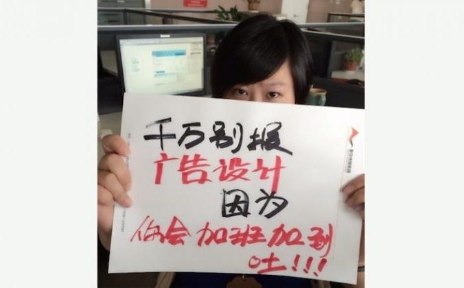 Выпускник китайского колледжа держит плакат ручной работы с надписью: «Не записывайтесь на рекламный дизайн - вас вырвет из-за сверхурочной работы». (Скриншот / Weibo.com)   Epoch Times Россия