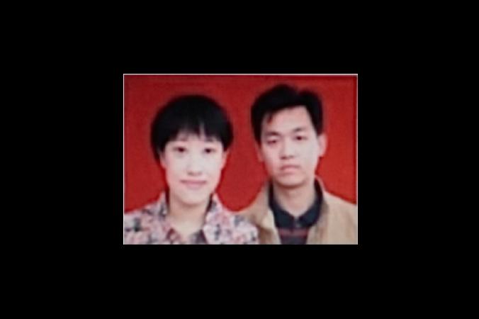 Г-жа Ян Чуньлин и её муж Ян Бэньлян в конце 2004 года. Фото: Minghui.org   Epoch Times Россия