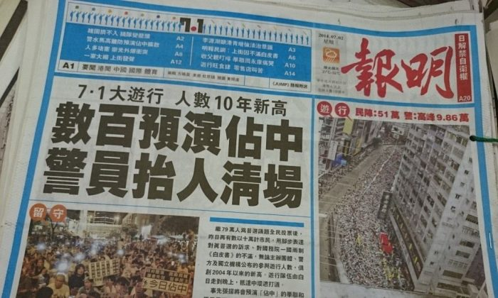 Измененный заголовок Мин Пао: «Сотни практикующих в оккупационном движении, полиция очищает место происшествия, физически удаляя людей». (Любезно предоставлено RTHK)   Epoch Times Россия