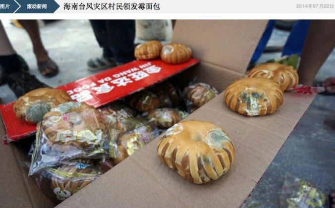 Жители деревни Вэйчан в провинции Хайнань на юге Китая получили коробку заплесневелого хлеба для оказания помощи при стихийном бедствии 20 июля 2014 года после того, как 18 июля в Китае обрушился тайфун Раммасун. Государственные СМИ сообщают, что жертвы тайфуна получили заплесневелый хлеб и зимние одеяла от органов местного самоуправления и Красного Креста. (Скриншот / Caixin.com)   Epoch Times Россия