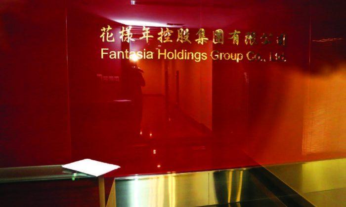 Дверь офиса Fantasia в Козуэй-Бэй была заперта в рабочее время. (Ку Гун / Великая Эпоха) | Epoch Times Россия