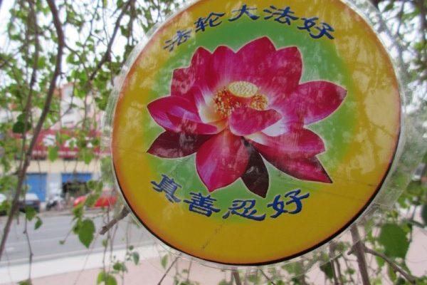 Круглый плакат с фразой «Фалунь Дафа хороший. Истина, Доброта, Терпение — это хорошо» висит на дереве в городе провинции Цзилинь на севере Китая, май 2015 года. Фото: Minghui.org   Epoch Times Россия