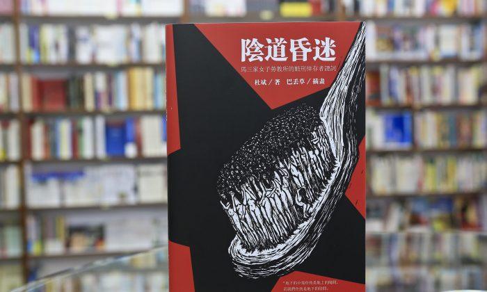 Бывший фотожурналист New York Times Ду Бин опубликовал свою новую книгу «Вагинальная кома» в Гонконге 21 июля. Книга раскрывает жестокие сексуальные пытки женщин-заключенных трудового лагеря Масаньцзя в материковом Китае. (Юй Ган / Великая Эпоха)   Epoch Times Россия