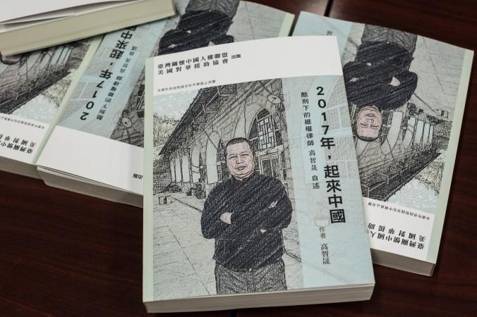Книга известного китайского адвоката-правозащитника Гао Чжишена на дисплее во время пресс-конференции в Законодательном совете Гонконга 14 июня 2016 года. Фото: Anthony Wallace/AFP/Getty Images   Epoch Times Россия