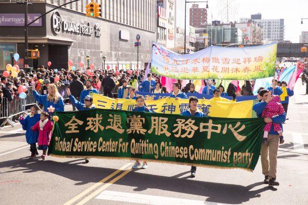 Волонтёры, предлагающие выход из китайской коммунистической партии, участвуют в ежегодном параде, посвящённом китайскому Новому году во Флашинге. 17 февраля 2018, Нью-Йорк. Фото / Dai Bing/The Epoch Times | Epoch Times Россия