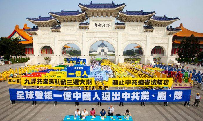 2500 человек приняли участие в митинге и параде в Тайбэе, посвященном празднованию более 100 миллионов китайцев, вышедших из КПК 4 сентября 2011 г. (Любезно предоставлено Tuidang.org) | Epoch Times Россия