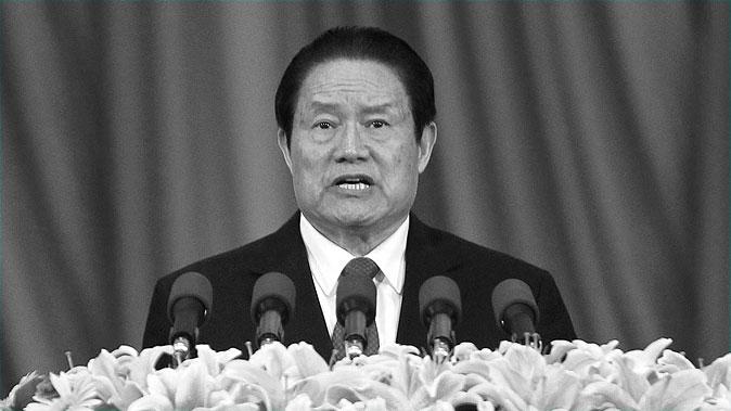 Чжоу Юнкан, бывший глава аппарата безопасности и член Постоянного комитета Политбюро ЦК КПК, выступает с речью в Пекине, Китай, 18 мая 2012 года. Фото: STR/AFP/Getty Images | Epoch Times Россия