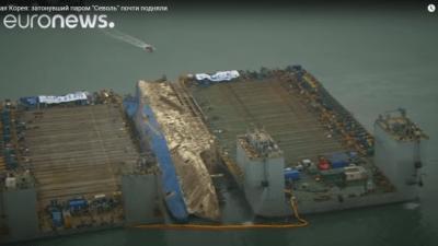 Капитана затонувшего южнокорейского парома обвинили в убийстве