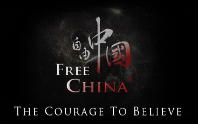 Логотип фильма «Свободный Китай: мужество верить». Фото: NTD | Epoch Times Россия