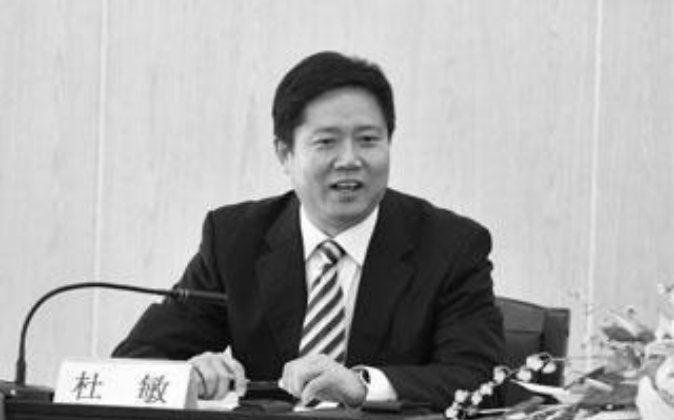 Ду Минь, бывший глава Академии офицеров полиции в провинции Юньнань, был взят под следствие, согласно заявлению Центральной комиссии по проверке дисциплины от 22 марта 2016 г. (Netease) | Epoch Times Россия