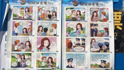 Китайские пропагандисты сделали комикс об опасности отношений с иностранцами
