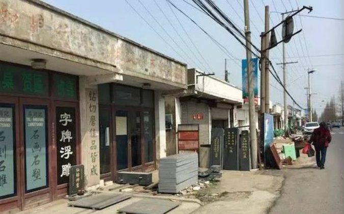 Улица в Рудонге с одним магазином по продаже надгробий. (Sina) | Epoch Times Россия