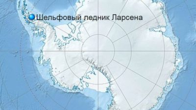 Ледовый щит Ларсена в Антарктике может растаять полностью