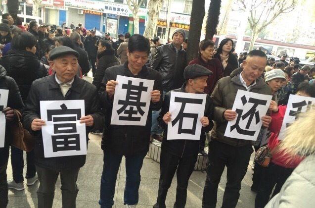 Тысячи инвесторов собираются у правительственных учреждений и магазинов в центральном китайском городе Ухань, чтобы потребовать выплаты выплат после дефолта 24 ноября с 25 ноября 2015 г. (снимок экрана / Sina Weibo).   Epoch Times Россия