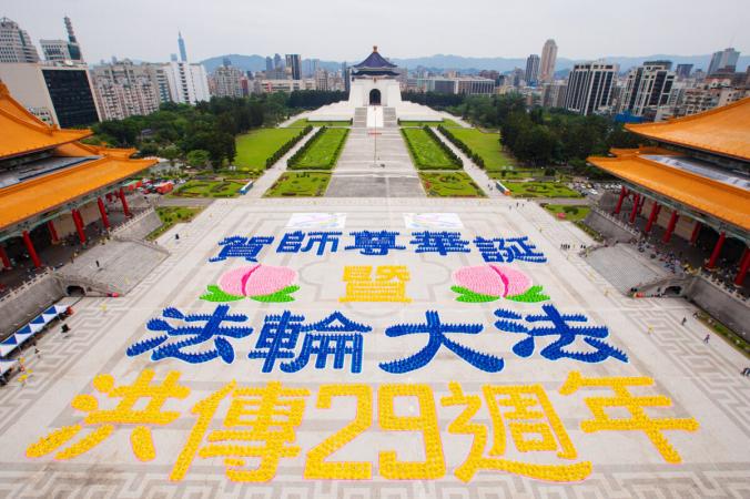 На Тайване, в городе Тайбэе, 1 мая 2021 года 5200 человек собрались на площади Свободы, чтобы создать живую красочную картину. Фото с сайта  theepochtimes.com | Epoch Times Россия