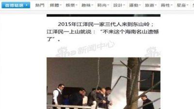 Бывший лидер Китая попытался засветиться в СМИ