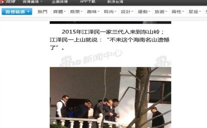 Новости о том, что бывший глава коммунистической партии Китая Цзян Цзэминь совершает прогулку по горам Хайнаня, были удалены 3 января интернет-цензорами. Этот шаг указывает на то, что Цзян подвергается дальнейшей политической маргинализации. (Скриншот / Sina.com) | Epoch Times Россия