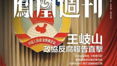 Китайским чиновникам запретили дарить лунные пряники