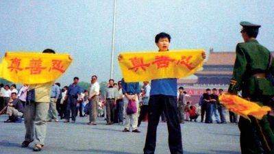 22 года пекинский режим преследует Фалуньгун