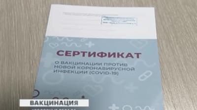 В России появился новый вид мошенничества с сертификатами о вакцинации