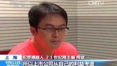 Медиа-компания в Китае отрезала кусок от пирога IPO