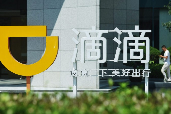 Логотип DidiChuxing в Ханчжоу в китайскойвосточнойпровинцииЧжэцзян 4 сентября 2018 г. (STR / AFP /Getty Images) | Epoch Times Россия