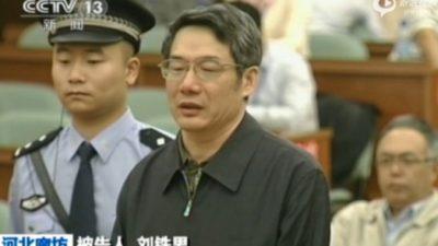 Начался суд над китайским чиновником, бравшим взятки