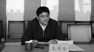 Секретарь парткома в Китае после увольнения повесился