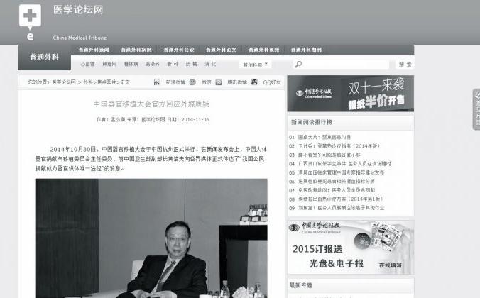 Хуан Цзефу беседует с прессой на фотографии, опубликованной в China Medical Tribune. Публикация указывает на то, что китайские власти могут изменить свою стратегию пропаганды на доказательствах извлечения органов у узников совести Фалуньгун. (Скриншот / cmt.com.cn | Epoch Times Россия