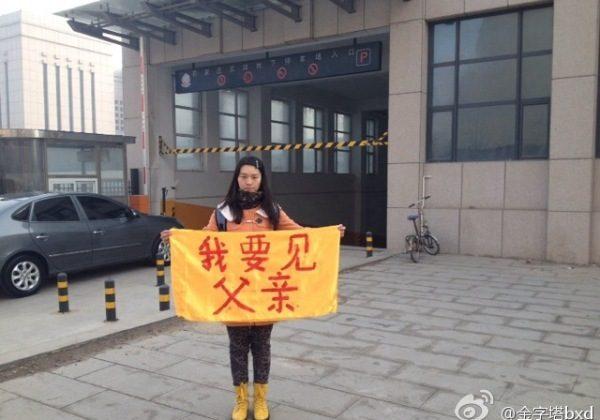 Ученица колледжа Бянь Сяохуэй держит плакат с надписью «Я хочу увидеть своего отца» на улице 3 марта 2014 года. Бянь и ее двоюродный брат, сделавший это фото, были задержаны и предстали перед судом 12 декабря по обвинению в «огласке» Преследование Фалуньгун », разместив фотографию в Интернете. (Скриншот / Weibo.com) | Epoch Times Россия