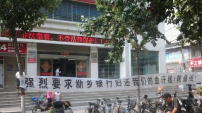Замешанный в махинациях руководитель банка в Китае свёл счёты с жизнью