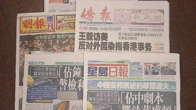 СМИ Гонконга стали инструментом властей для нападок на протестующих