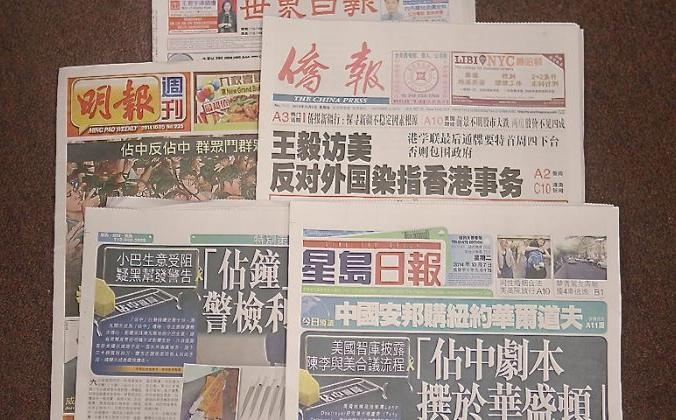 Несколько гонконгских газет с сообщениями о продемократическом движении Гонконга Occupy Central. Тон некоторых СМИ Гонконга в репортажах о Occupy Central совпадает с тональностью СМИ Коммунистической партии Китая в материковом Китае. (Великая Эпоха) | Epoch Times Россия