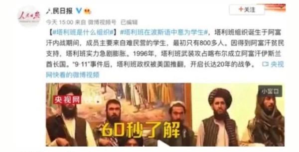 People's Daily разместила видео скамер видеонаблюдения под названием «Понять организацию «Талибан» за60 секунд» насвоём официальном сайте Weibo 16августа 2021г. (Screenshot via Weibo)