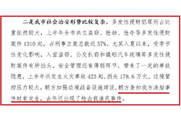 В административном отчете, опубликованном в 2016 году муниципальным правительством Даньдун, говорится, что китайские власти знали о нападении северокорейских солдат на китайских рыбаков в 2015 году. (Скриншот из The Epoch Times)