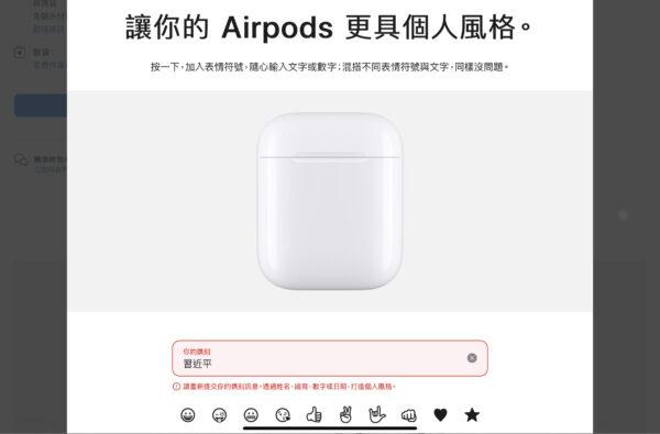 Скриншот с сайта apple .com, сделанный 21 августа 2021 года, показывает, что имя китайского лидера Си Цзиньпина заблокировано на Тайване. (Скриншот с сайта apple.com)