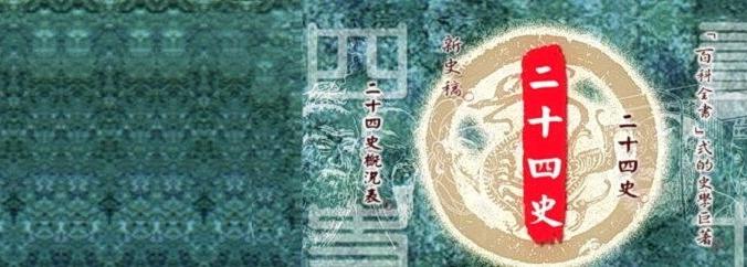 «Двадцать четыре истории» — это общее название хроник, которые относятся к стандартным историям династий Китая вплоть до династии Мин (1368–1644); вместе они представляют собой сборник исторических фактов и образуют всеобъемлющую историю, охватывающую тысячи лет.(Изображение: <a href=