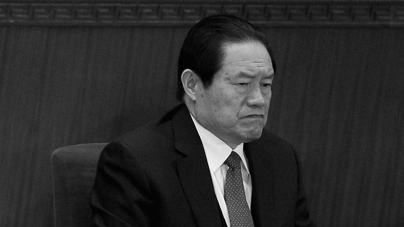 Чжоу Юнкан, бывший начальник службы безопасности Китая. 3 марта 2011 г., Пекин. (Feng Li / Getty Images) | Epoch Times Россия