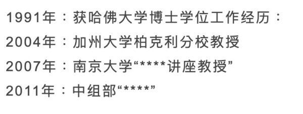 Снимок экрана отчёта на китайском языке в интернете от 13 февраля 2015 года с отредактированной справочной информацией, касающейся Программы тысячи талантов. The Epoch Times