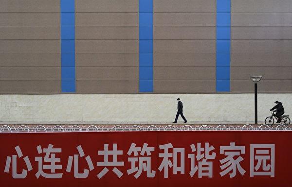 Пропагандистский баннер компартии Китая, вывешенный на улице в Пекине 18 февраля 2020 года. (Kevin Frayer/Getty Images)